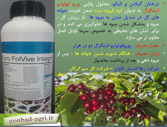 کود فروت ست درختان میوه گیلاس و آلبالو 1