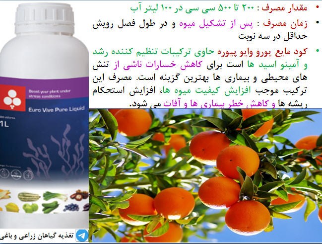 کود مایع یورو وایو پیوره موجب تقویت میوه دهی و کاهش ریزش میوه ها 2